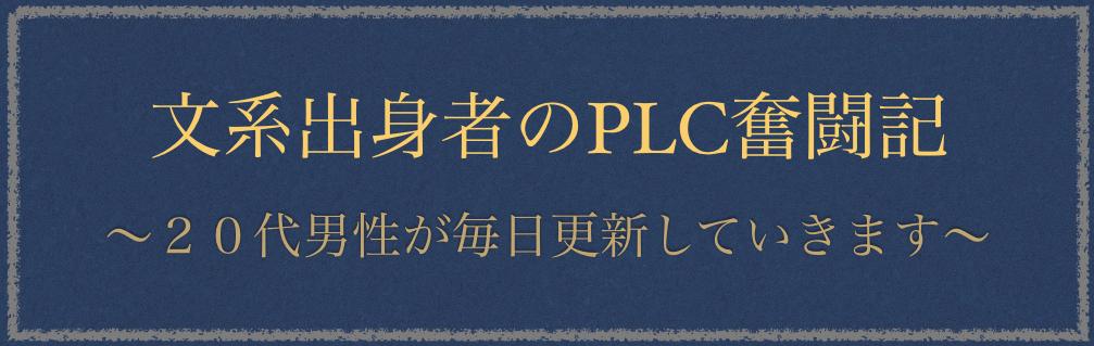 アルプスブログ